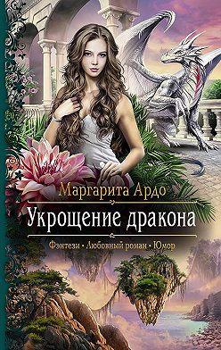 Маргарита Ардо - Укрощение дракона