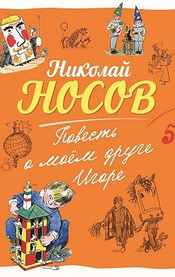 Николай Носов - Повесть о моем друге Игоре