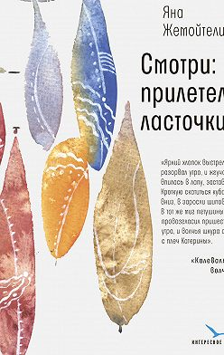 Яна Жемойтелите - Смотри: прилетели ласточки
