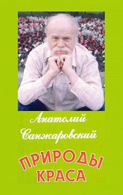 Анатолий Санжаровский - Природы краса