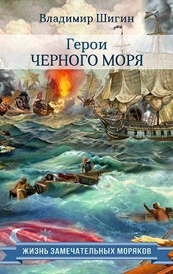 Владимир Шигин - Герои Черного моря