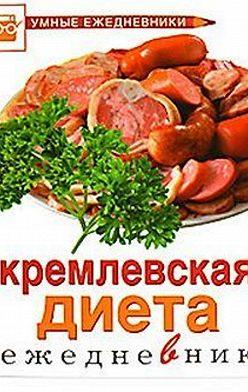 М. Муллаева - Ежедневник. Кремлевская диета