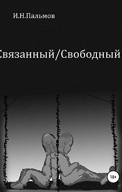 Иван Пальмов - Связанный\Свободный