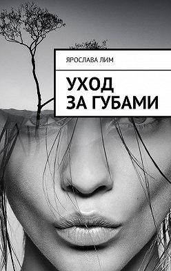 Ярослава Лим - Уход загубами