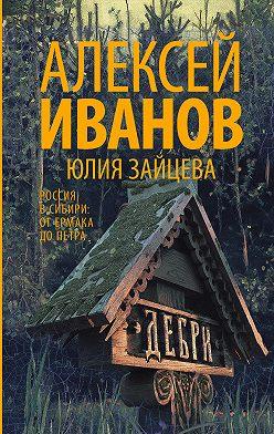 Алексей Иванов - Дебри