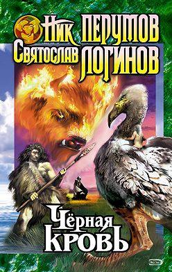 Святослав Логинов - Черная кровь