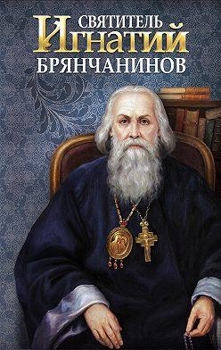 Неустановленный автор - Святитель Игнатий (Брянчанинов)