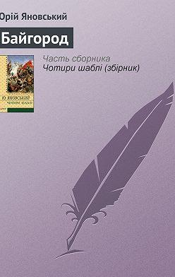 Юрій Яновський - Байгород