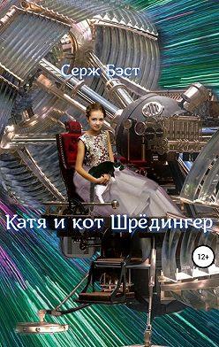 Серж Бэст - Катя и кот Шрёдингер