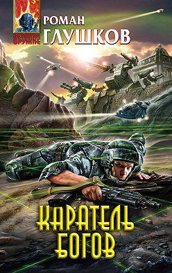 Роман Глушков - Каратель богов