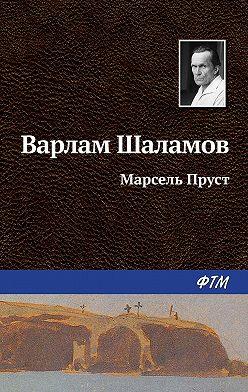 Варлам Шаламов - Марсель Пруст