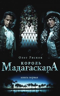 Олег Рясков - Король Мадагаскара. Книга первая