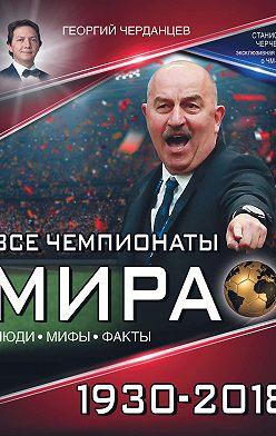 Георгий Черданцев - Все чемпионаты мира 1930–2018