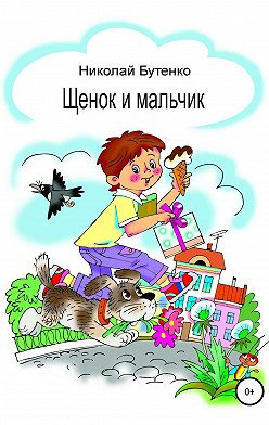 Николай Бутенко - Щенок и мальчик