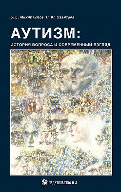 Борис Микиртумов - Аутизм: история вопроса и современный взгляд