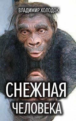 Владимир Холодок - Снежная человека