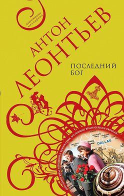 Антон Леонтьев - Последний бог