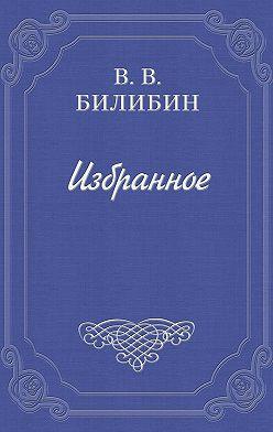 Виктор Билибин - Литературная энциклопедия
