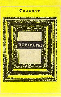 Салават Асфатуллин - Литературные портреты