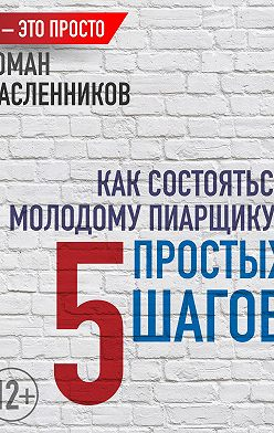 Роман Масленников - Как состояться молодому пиарщику? 5простых шагов
