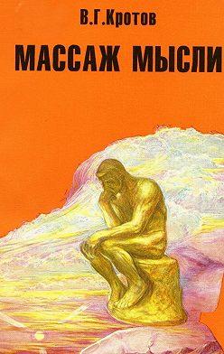 Виктор Кротов - Массаж мысли. Притчи, сказки, сны, парадоксы, афоризмы