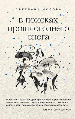 Светлана Мосова - В поисках прошлогоднего снега (сборник)