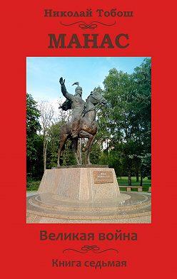 Николай Тобош - Манас. Великая война. Книга седьмая