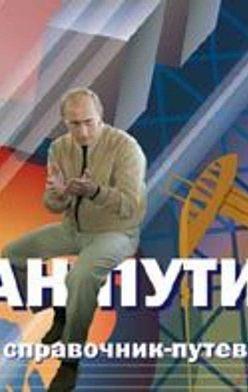 Глеб Павловский - План Путина. Краткий справочник – путеводитель