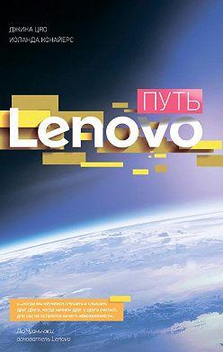 Джина Цяо - Путь Lenovo