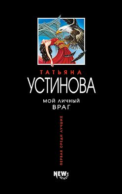 Татьяна Устинова - Мой личный враг