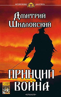 Дмитрий Шидловский - Принцип воина