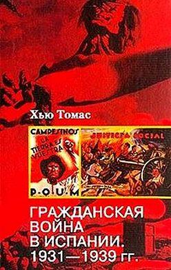 Хью Томас - Гражданская война в Испании. 1931-1939