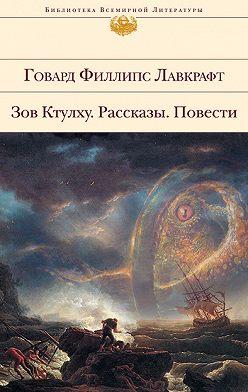 Говард Лавкрафт - Кошмар в Ред Хуке