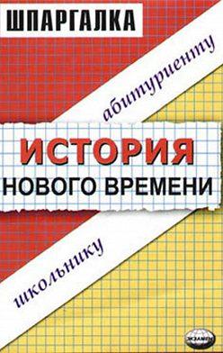Виктор Алексеев - История нового времени. Шпаргалка
