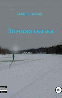 Михаил Позняк - Зимняя сказка