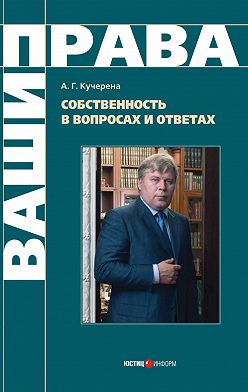 Анатолий Кучерена - Собственность в вопросах и ответах