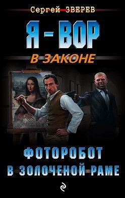 Сергей Зверев - Фоторобот в золоченой раме