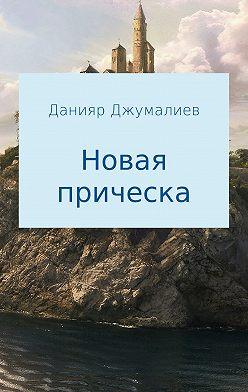 Данияр Джумалиев - Новая прическа