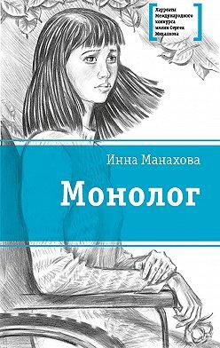 Инна Манахова - Монолог