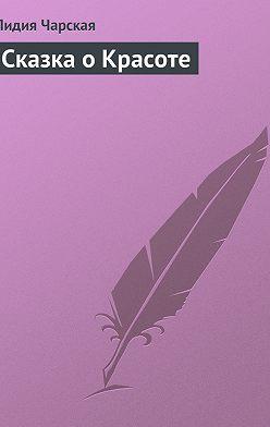 Лидия Чарская - Сказка о Красоте
