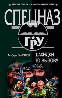 Альберт Байкалов - Шахидки по вызову