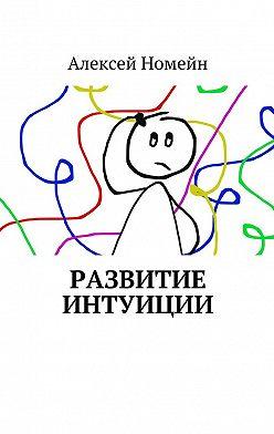 Алексей Номейн - Развитие интуиции