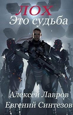 Алексей Лавров - Лох это судьба