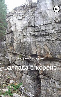 Андрей Кулюкин - Баллада о короне