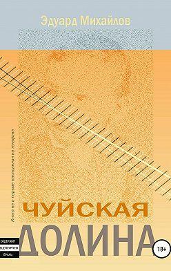 Эдуард Михайлов - Чуйская долина