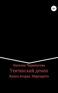 Евгения Черноусова - Утятинский демон. Книга вторая