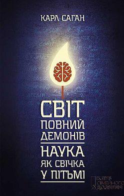 Карл Саган - Світ, повний демонів. Наука як свічка у пітьмі