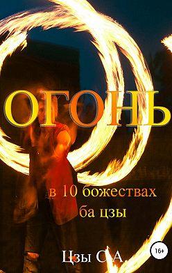 Сергей Цзы - Огонь в 10 божествах ба цзы