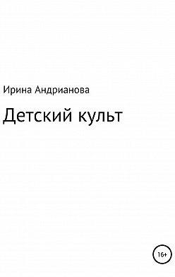 Ирина Андрианова - Детский культ