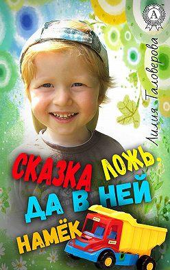 Лилия Таловерова - Сказка ложь, да в ней намёк
